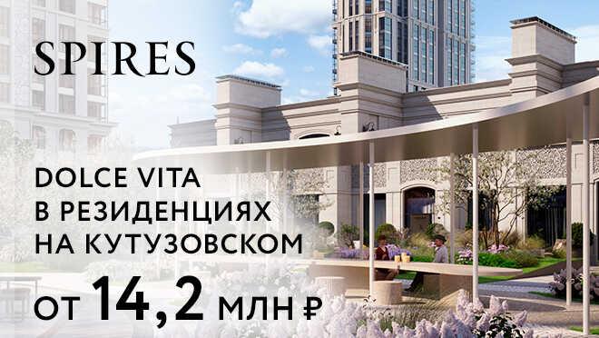 Городские резиденции Spires Квартиры премиум-класса от 14,2 млн руб